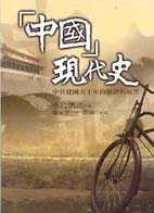 「中國」現代史 :  中共建國五十年的驗證與展望 /