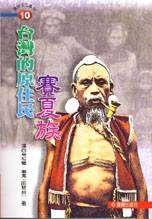 臺灣的原住民:賽夏族