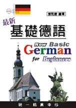 最新基礎德語