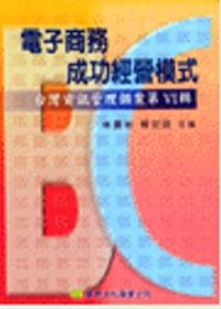 台灣資訊管理個案,電子商務成功經營模式-B2C篇