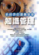 新經濟的運籌管理:知識管理