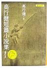高行健短篇小說集