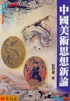中國美術思想新論 =  Theories of the arts in China /
