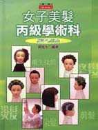 女子美髮丙級學術科證照考試指南