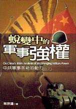 蛻變中的軍事強權 =  On china