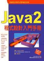 Java 2程式設計入門手冊