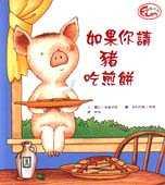 如果你請豬吃煎餅 /