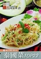泰國菜TOP22
