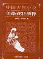 中國古典小說美學資料匯粹