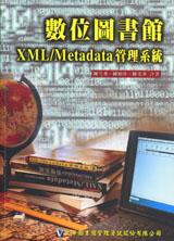 數位圖書館XML/Matadata管理系統 /
