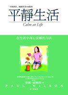 平靜生活:在生活中從容不迫的方法