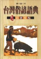 台灣俗諺語典.  卷六,  台灣俗諺的社會百態 /