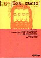 聖與俗:宗教的本質