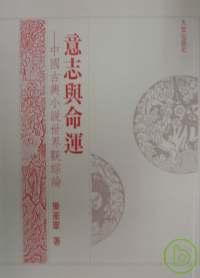 意志與命運 :  中國古典小說世界觀綜論 /