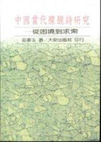 中國當代朦朧詩研究 :  從困境到求索 /