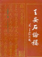 王安石論稿
