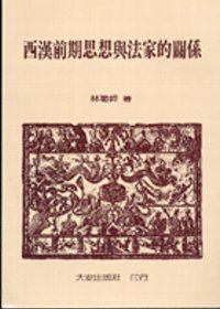 西漢前期思想與法家的關係