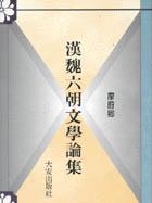 漢魏六朝文學論集