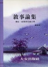 敘事論集:傳紀.故事與兒童文學