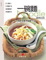 一碗麵:湯麵乾麵異國麵60道