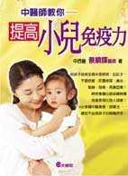 提高小兒免疫力