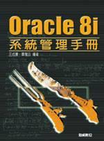 Oracle 8i系統管理手冊