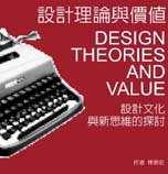 設計理論與價值:設計文化與新思維的探討