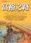 富裕之路 =  The wealth of man /