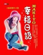 MAKIYO幸福日語