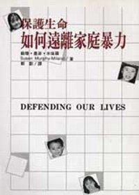 保護生命:如何遠離家庭暴力
