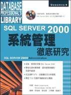 SQL Server 2000系統管理:徹底研究