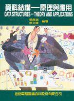資料結構:原理與應用