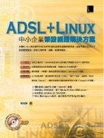 ADSL+LINUX中小企業架設網路解決方案