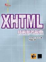 XHTML技術參考辭典