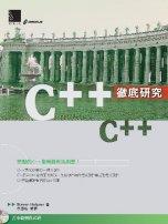 C++徹底研究