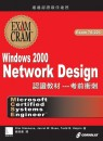 Windwos 2000 Network design認證教材:考前衝刺
