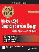 Windows 2000 Directory Services Design認證教材:考前衝刺