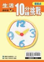 國小生活十分鐘挑戰(1上)