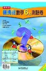 測驗(學習)卷:康軒版新挑戰國小數學測驗卷(6上)
