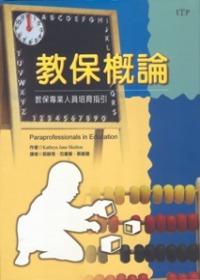 教保概論:教保專業人員培育指引