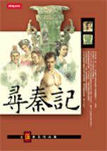 尋秦記(1~7集)