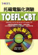 TOEFL-CBT高頻率托福字彙