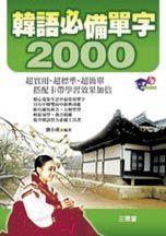 韓語必備單字2000