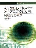 排灣族教育 :  民族誌之研究 /
