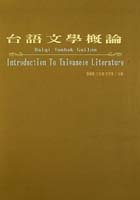 台語文學概論 =  Daiqi Vunhak Gailun Introduction To Taiwanese Literature /