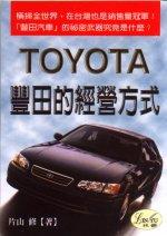 TOYOTA豐田的經營方式