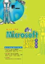 Microsoft技術全圖解:集大成之Windows 2000中心技術COM+