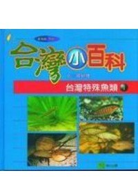 台灣特殊魚類(一)