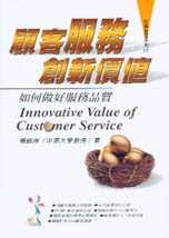 顧客服務創新價值
