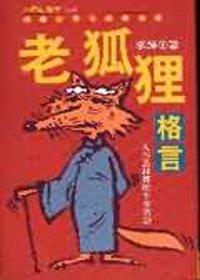 老狐狸格言 /